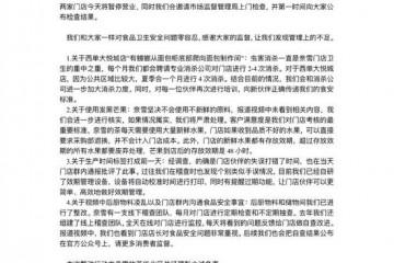 新华社记者卧底曝光奈雪的茶卫生问题蟑螂乱爬奈雪的茶道歉