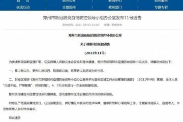 郑州调整封控区这些地区全体人员只进不出严禁聚集