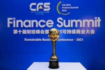建发股份荣获第十届中国财经峰会2021企业社会责任典范奖