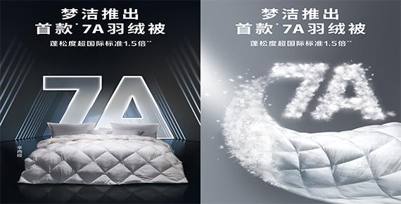 梦洁首款7A羽绒被重磅上市,持续领跑高端床品